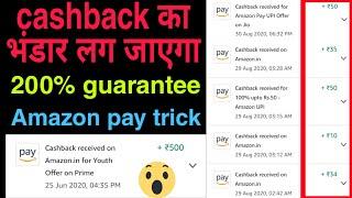 Amazon pay cashback offer | Amazon Pay tricks | get cashback on every transaction | va news india