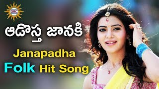 Adostha Janaki Kodipandem || Telangana Telugu Janapada Songs | Disco Recording Company