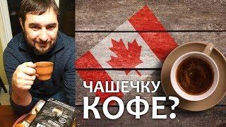 кОФЕ В КАНАДЕ - обзор канадских кофейных традиций ЖИЗНЬ В КАНАДЕ Saint John, New Brunswick