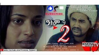 HDMONA  -  Part 2 - ዓለም 9 ብ መርሃዊ መለስ  Alem 9 by Merhawi Meles - New Eritrean Movie 2019