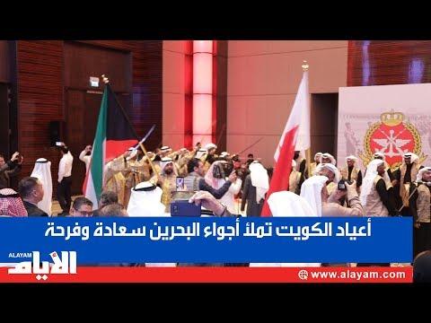 ا?عياد الكويت تملا? ا?جواء البحرين سعادة وفرحة  - نشر قبل 2 ساعة
