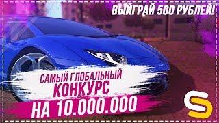 РОЗЫГРЫШ 10.000.000 ИГРОВОЙ ВАЛЮТЫ И 500 РУБЛЕЙ НА SMOTRA MTA
