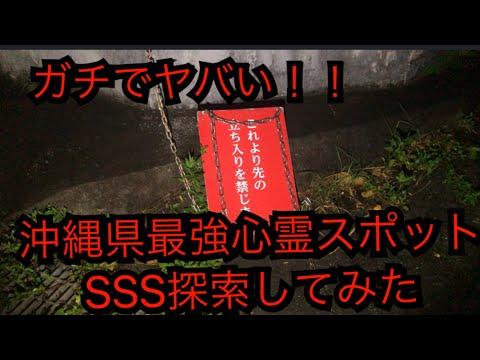 心霊 スポット 沖縄