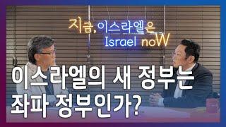 [Brad TV] 지금, 이스라엘은 - 이스라엘의 새 정부는 좌파 정부인가?