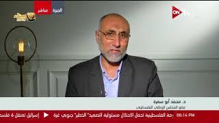 محمد أبو سمرة عضو المجلس الوطني الفلسطيني يوضح ما تنوي إسرائيل فعله في الفترة المقبلة