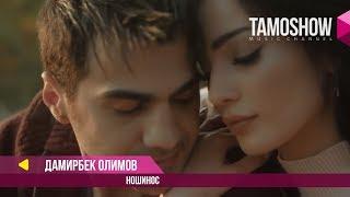 Дамирбек Олимов - Ношинос / Damirbek Olimov - Noshinos (2018)