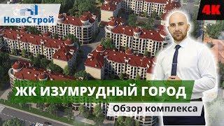 ЖК Изумрудный город Геленджик || Недвижимость у моря || КВАРТИРЫ от 75 000 за кв.м.