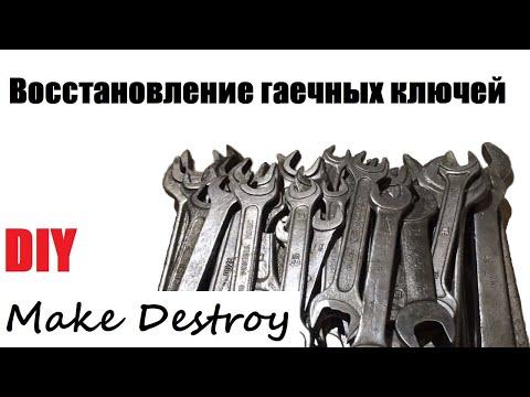 Восстановление гаечных ключей. Способ снятия ржавчины