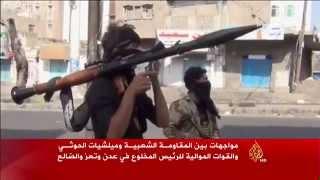 مواجهات بين المقاومة الشعبية ومليشيات الحوثي وصالح