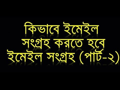 How To Collect Emails For Email Marketing Bangla - Email Marketing Bangla Tutorial , Email Marketing