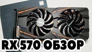 RX 570 Gaming 4G - ОБЗОР И ТЕСТ В ИГРАХ