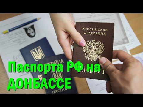 С паспортами РФ на Донбассе случилось то чего в Кремле не ждали власти скрывали это до последнего