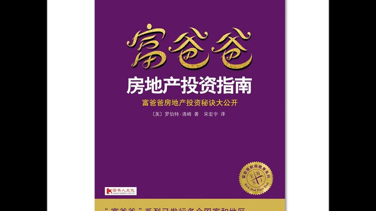 富爸爸 《房地产投资指南》24在从父辈那里学到的房地产知识中最重要的是什么?