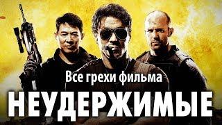 """Все грехи фильма """"Неудержимые"""""""