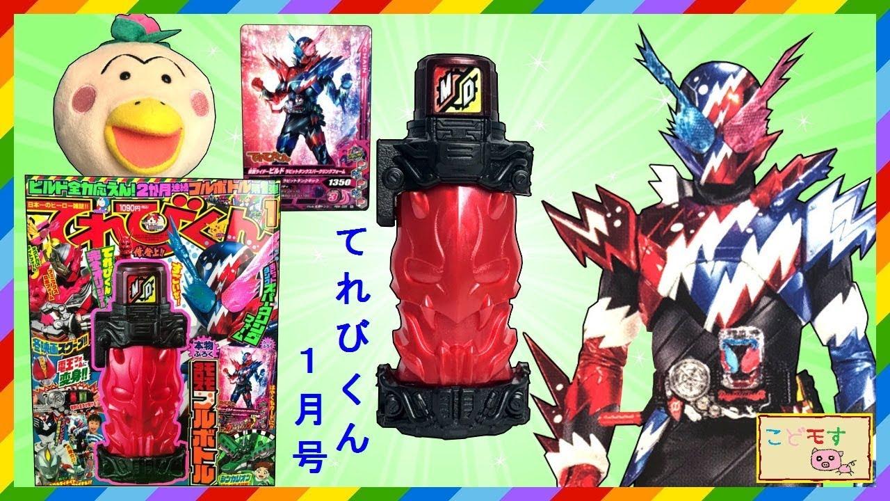 仮面ライダービルド『てれびくん1月号紹介するよ!ふろくはモモタロスフルボトル!』こどモす おもちゃアニメ ラビットタンクスパークリングフォーム  Kamen Rider