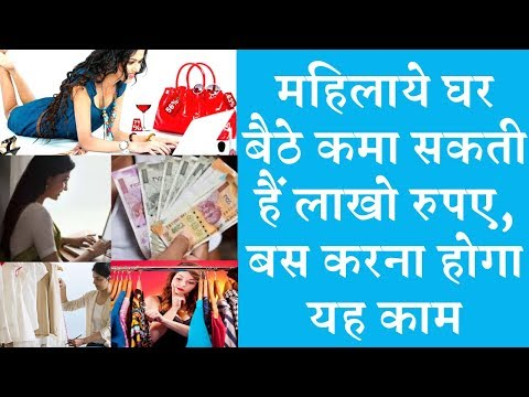 Do work from home and earn good income | Business for housewife