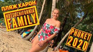 Пляж КАРОН 2020 Пхукет 2020 Таиланд 2020