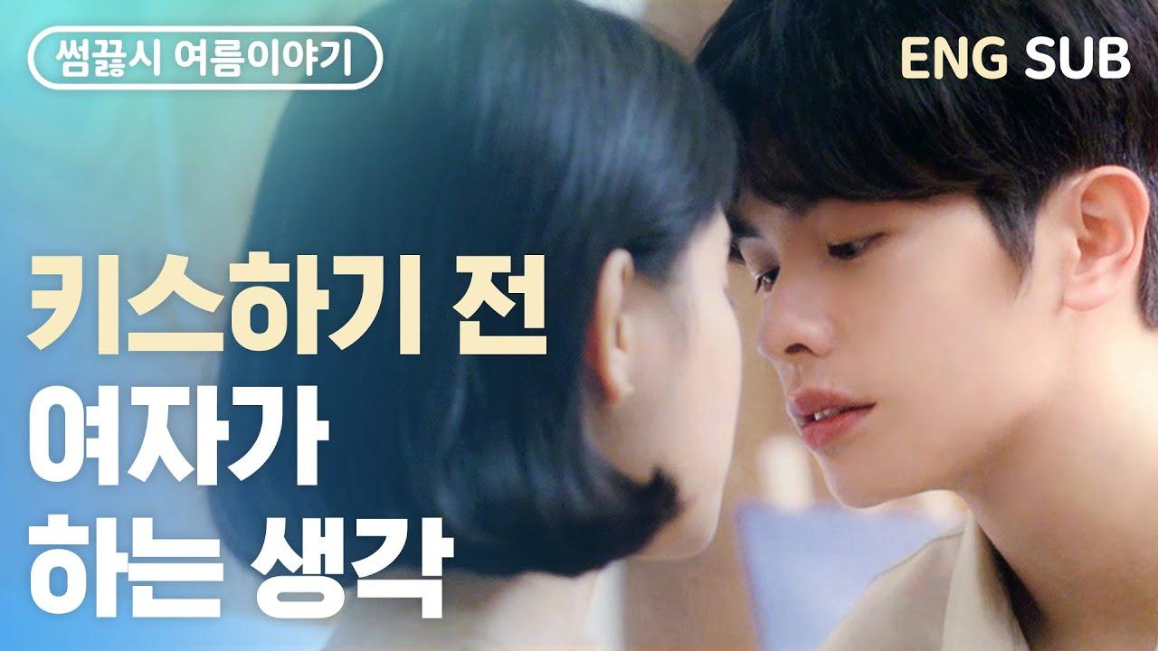 연하 남친이 다르게 보이는 순간 (feat. 연상여친의 욕망참기 챌린지) [웹드라마] 썸끓는시간 여름이야기