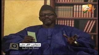 DUDAL GUR AANA DU 03 AOÛT 2018 AVEC IMAM MOUHAMED EL HABIB LY