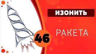 Изонить 46 - Ракета