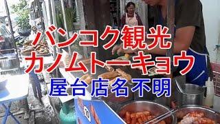バンコク観光 カノムトーキョウという名の微妙なスナック