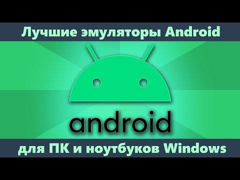Лучшие эмуляторы Android для ПК и ноутбуков Windows 10, 8.1 и Windows 7