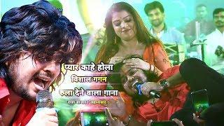 रुला देले वाला गाना प्यार काहे होला - Vishal Gagan - Live Show विशाल गगन जहानाबाद