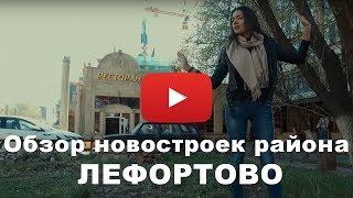 видео Рейтинг новостроек САО