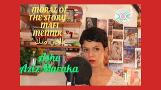 Moral of the story / Mafi mennik - Ashe - Aziz Maraka (Voice cover ) عزيز - مافي منك كوفير