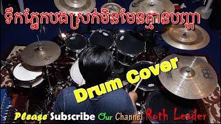 ទឹកភ្នែកបងស្រក់មិនមែនគ្មានបញ្ហា~Tek phneak bong srok ព្រាប សុវត្តិ~Pheap sovath Drum cover