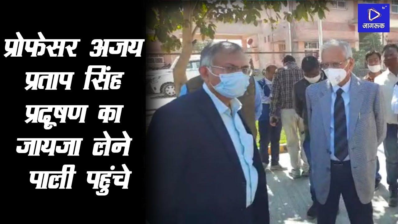 Jagruk TV : पाली प्रदूषण का जायजा लेने पहुचे पूर्व न्यायधीश व पर्यावरण विद प्रोफेसर