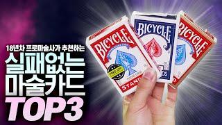 무조건 알아야 하는 마술 카드! 누구나 프로 마술사처럼 카드를 다룰 수 있는 마술 카드 TOP3  니키