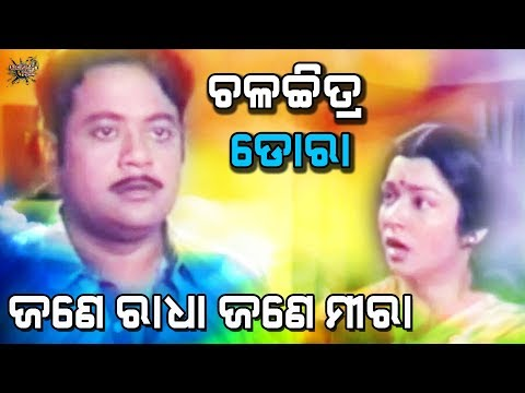 Jane Radha Jane Mira - Superhit Odia Song Voice Over By Hrudananda Sahoo