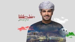 سلطنتنا - صلاح الزدجالي