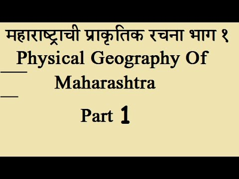 Mpsc online Guidance - Physical Geography Of Maharashtra Series Part 1