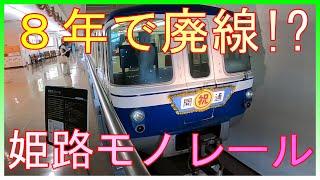 現代遺産!?姫路モノレール・8年で廃線!!