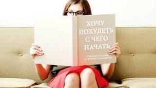 О похудении С чего начать похудение. Елена Чудинова