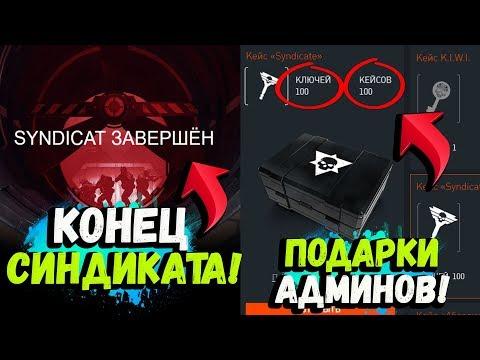 ЗАВЕРШЕНИЕ DLC 'СИНДИКАТ' В WARFACE!!! АДМИНЫ ДАРЯТ КЛЮЧИ И КЕЙСЫ 'СИНДИКАТ' БЕСПЛАТНО ВСЕМ!!! thumbnail