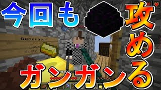 【minecraft】今回もガンガン攻める!エッグウォーズ実況プレイ!