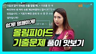 [초등인강추천] 초등인강 엘리하이 초등수학 문선진 선생…
