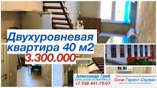 квартира два уровня ул.Тимирязева 40 м2| недвижимость Сочи