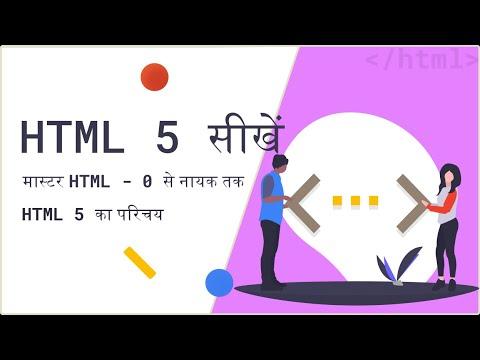 """HTML 5 सीखें - मास्टर HTML - 0 से नायक तक. Creating A Simple """"Hello World"""" Page."""