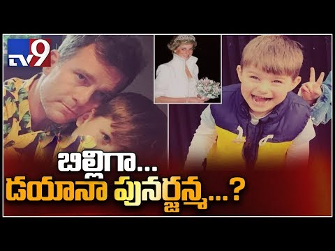 4 year Australian boy claims to be incarnation of Princess Diana - TV9