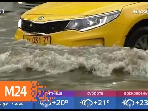 Смотреть Климатологи советуют москвичам привыкать к переменчивой погоде - Москва 24 онлайн