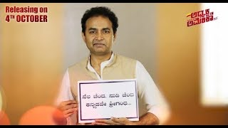 Sharan Message to Kannada Movie Lovers | Adhyaksha In America | Ragini Dwivedi