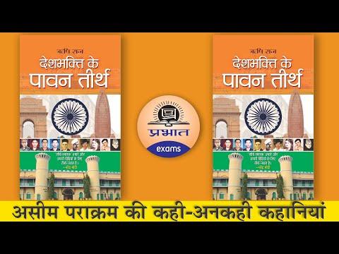 DESHBHAKTI KE PAVAN TEERTH || देशभक्ति के पावन तीर्थ || देशभक्तों की कही अनकही कहानियां