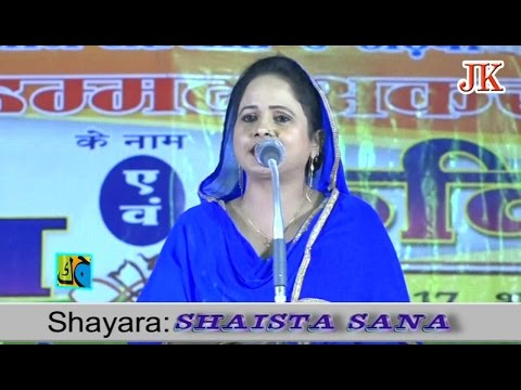 Shaista Sana All India Mushaira Basti 18-03-2017