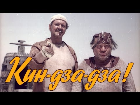 Кин-дза-дза!