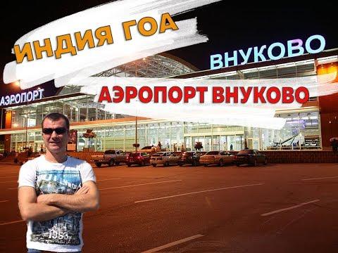 Как добраться от внуково до ярославского вокзала на аэроэкспрессе