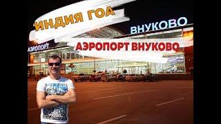 Как добраться и доехать до аэропорта Внуково на аэроэкспрессе и общественном транспорте в 2019 году